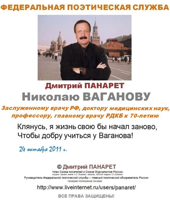 ЭТО БЛОГ ОВЕЯННОГО ЛЕГЕНДАМИ ИРОНИЧЕСКОГО ПОЭТА, ШАНСОНЬЕ И ЗВЁЗДНОГО ЖУРНАЛИСТА ДМИТРИЯ ПАНАРЕТА : LiveInternet - Российский Се