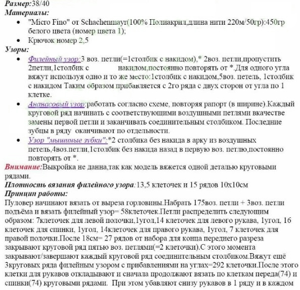 tunika-kruchkom1 (593x575, 263Kb)
