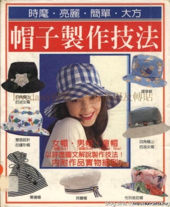 Шляпы, шапочки и береты. Шьем сами. Отличный японский журнал (7) (576x700, 309Kb)