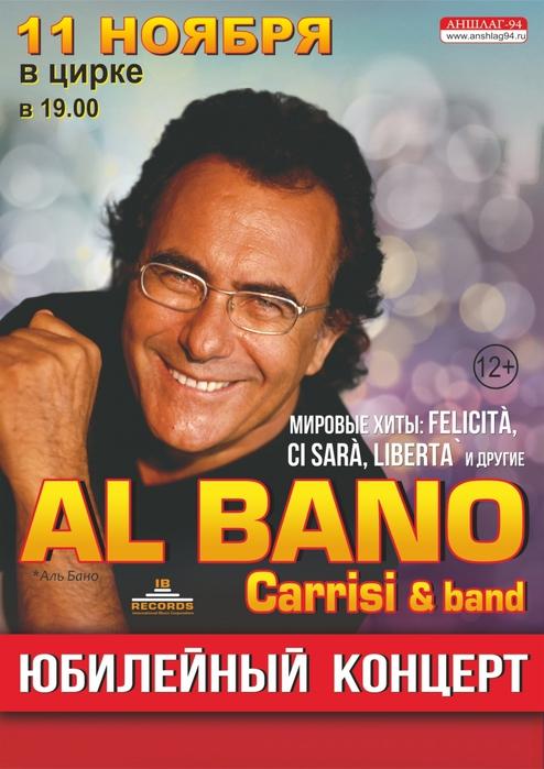 Юбилейный концерт al bano саратов 11 11 13