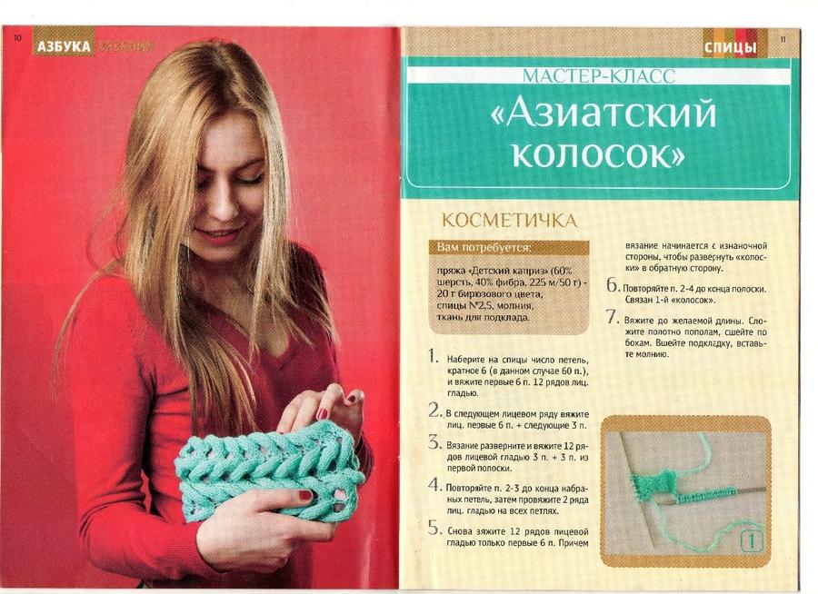Вязание крючком азиатских мастериц