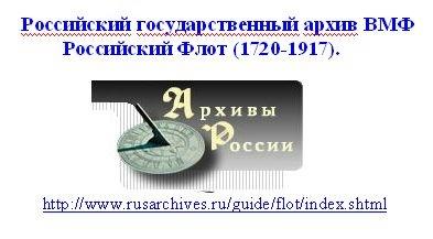 Российский государственный архив ВМФ.Российский Флот (1720-1917) (393x217, 46Kb)
