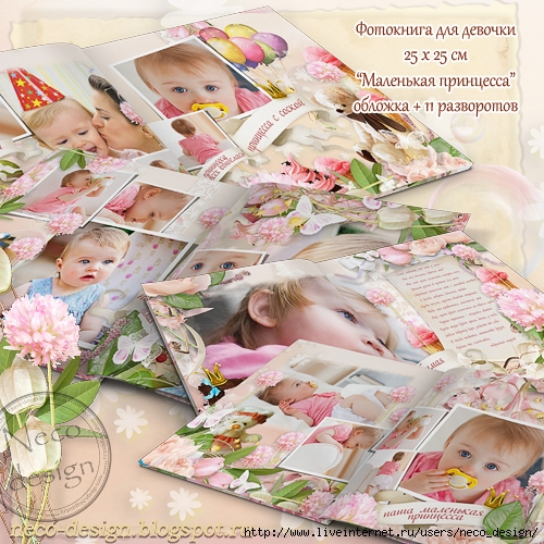 4700706_fotokniga_dlya_devochki_3 (500x500, 277Kb)