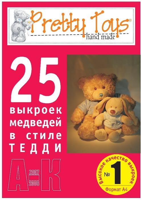 01 Pretty Toys— Медведи.page01 (499x700, 202Kb)