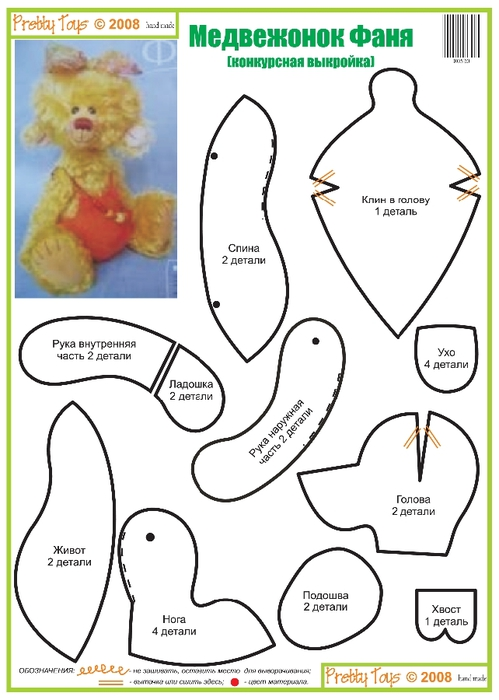 03 Pretty Toys - Медведи 03.page02 (499x700, 160Kb)
