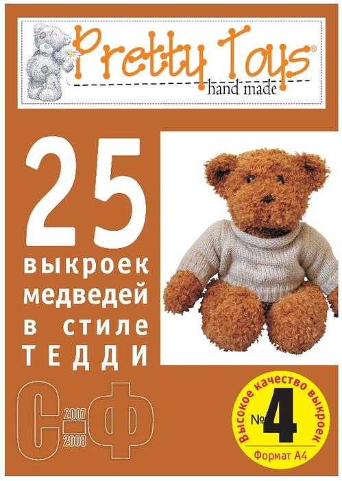 04 Pretty Toys— Медведи 04.page01 (499x700, 204Kb)