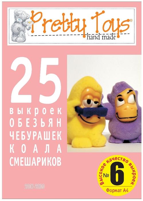 06 Pretty Toys - Обезьяны.page01 (499x700, 193Kb)