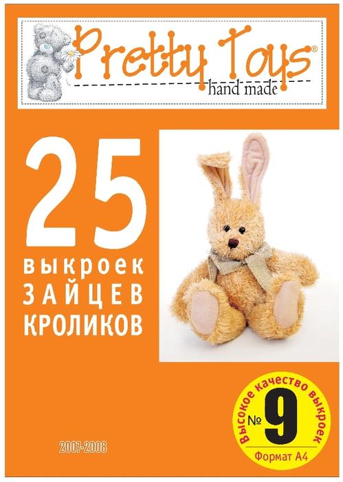 09 Pretty Toys— Кролики.page01 (499x700, 172Kb)