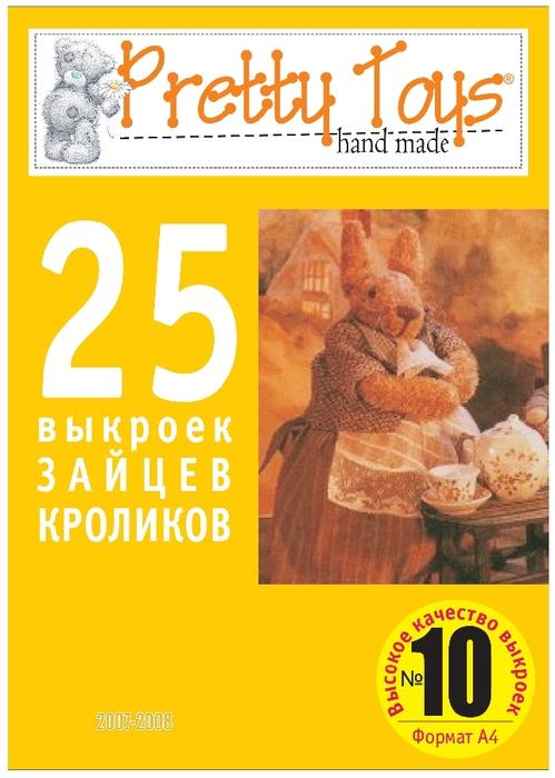 10 Pretty Toys— Кролики 02.page01 (499x700, 190Kb)