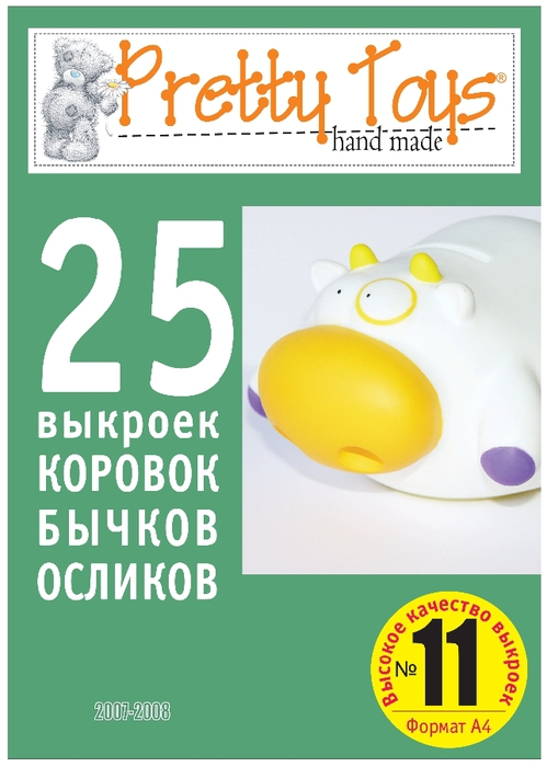 11 Pretty Toys— РљРѕСЂРѕРІС‹.page01 (499x700, 177Kb)