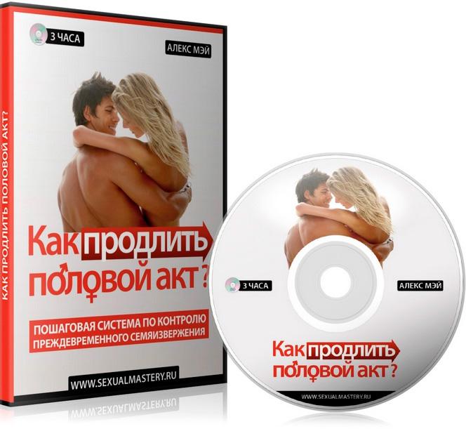как увеличить продолжительность в сексе-рш3