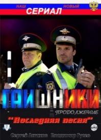 gaishniki-1-sezon (198x275, 67Kb)