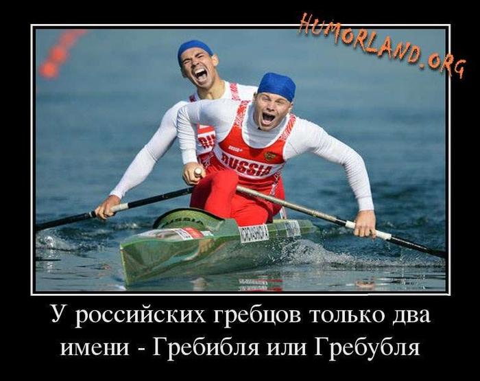 1383042047_humorland.org_demotivator_rossijskie_plavci (700x555, 276Kb)