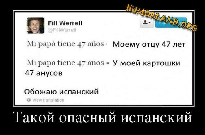 1384429876_humorland.org_demotivator_takoj-opasnyij-ispanskij (700x460, 121Kb)