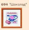 Превью 0694 (119x125, 16Kb)