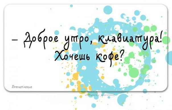 4428840_110577148_1372189887_frazochki1 (604x388, 84Kb)