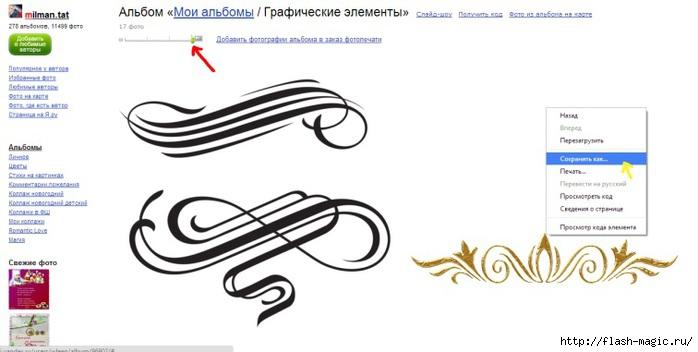 Яндекс Фото (700x352, 103Kb)