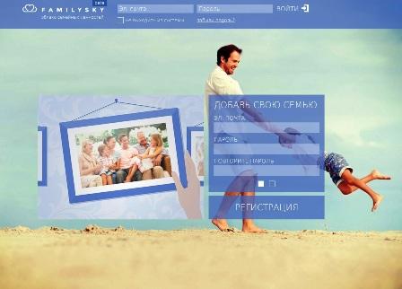 Состоялся запуск уникального онлайн-сервиса для семей – FamilySky!