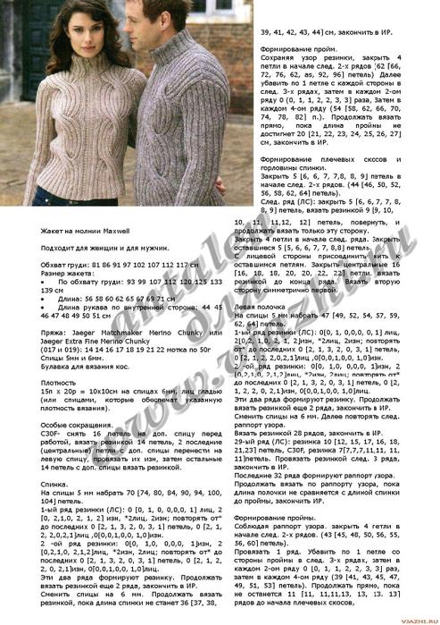 zhaket-na-molnii-maxwell_p1 (493x700, 280Kb)