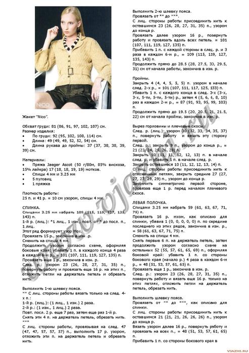 zhaket-dlya-zhenshhiny-qnicoq_p1 (493x700, 225Kb)