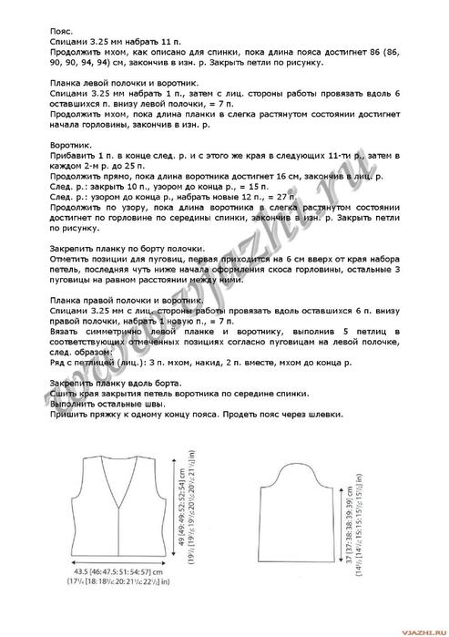 zhaket-dlya-zhenshhiny-qnicoq_p3 (493x700, 140Kb)