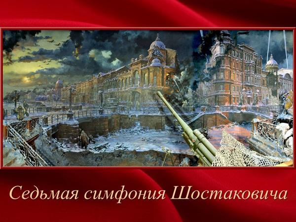 Дшостакович - симфония 7 (ленинградская) исполняет госоркестр под управлением светланова