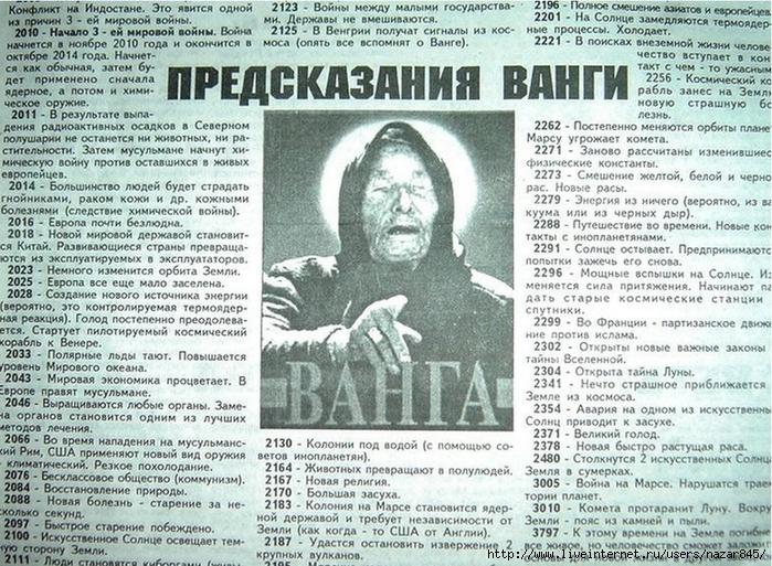 Предсказания Ванги на 2015 год для России, Украины, США и Крыма (700x513, 388Kb)