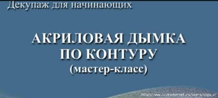 4964063_Bezimyannii_4_ (700x314, 55Kb)