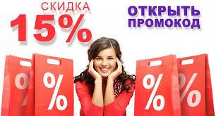 Промокоды скидки акции от shopience/4682845_zagryjennoe (306x165, 14Kb)
