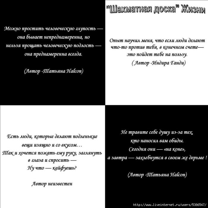 афоризмы,стихи (700x700, 154Kb)