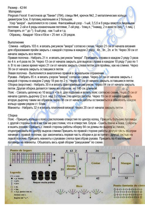 Симпатичный жакетик спицами (2) (494x699, 313Kb)