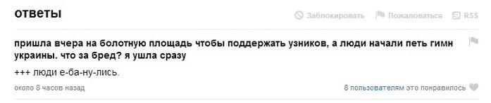 ГИМН_УКРАИНЫ_НА_БОЛОТНОЙ (700x147, 25Kb)