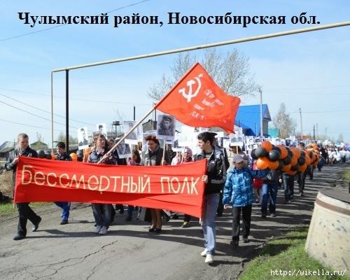 Чулымский район Новосибирская обл (500x400, 161Kb)