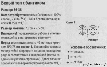 belaja-maika1 (455x286, 87Kb)