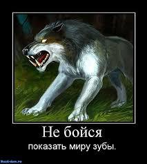 зубы волк (213x237, 8Kb)