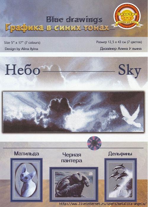 ГТ-008 Небо (500x698, 237Kb)