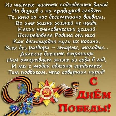 proxy.imgsmail.ru9мая (450x450, 71Kb)