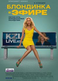«Блондинка В Эфире» — 2014