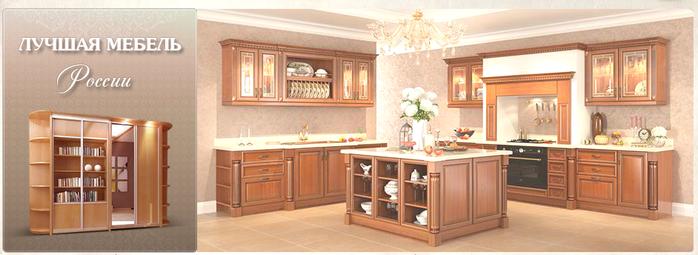 Чудо-мебель от мебельной фабрики Роникон (1) (700x255, 262Kb)