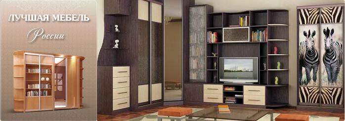 Чудо-мебель от мебельной фабрики Роникон (2) (700x245, 254Kb)