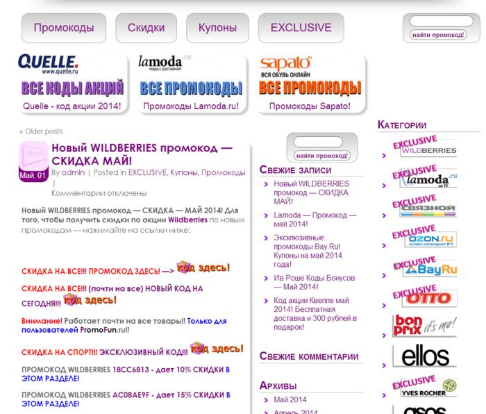 Сайты промокодов. Какому отдать предпочтение Краткий обзор нескольких сайтов (1) (700x596, 277Kb)