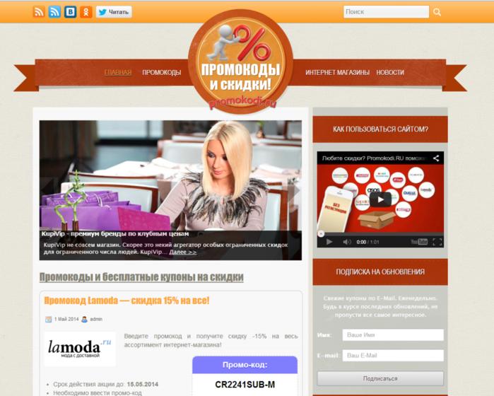 Сайты промокодов. Какому отдать предпочтение Краткий обзор нескольких сайтов (2) (700x560, 424Kb)