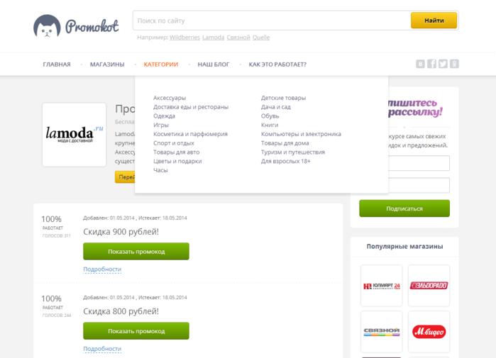 Сайты промокодов. Какому отдать предпочтение Краткий обзор нескольких сайтов (6) (700x505, 96Kb)
