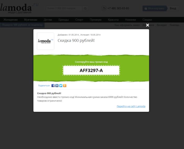 Сайты промокодов. Какому отдать предпочтение Краткий обзор нескольких сайтов (8) (700x568, 76Kb)