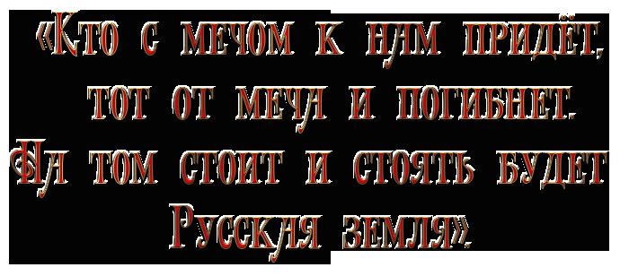 Александр Невский (700x308, 131Kb)