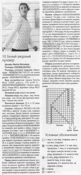 бел2 (280x604, 140Kb)