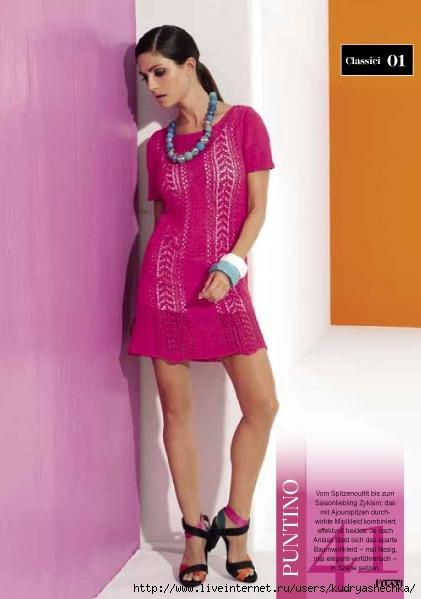 Цикламеновое платье