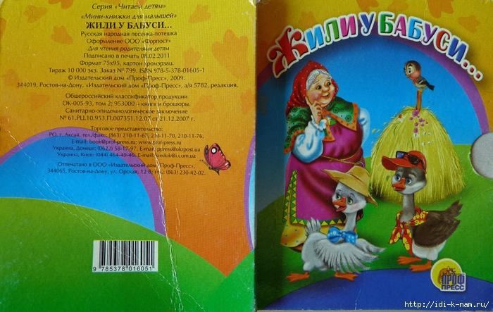 Книжки для детей, детские книги, детские книжки, книги для детей, книжки для самых маленьких, книга детям, книжки малышки, читать детские книги онлайн бесплатно, Два веселых гуся,