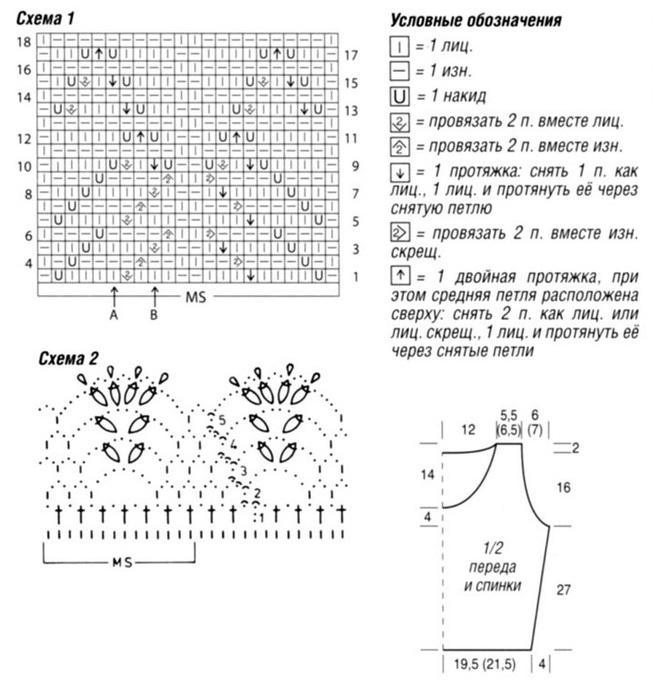zhilet-s-kruzhevnym-uzorom-2 (657x700, 113Kb)