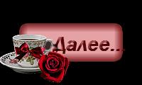 3085196_daleechashechka_s_rozochkoi (200x120, 17Kb)